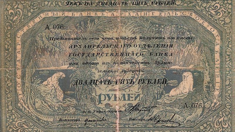 Чек на 25 рублей/ Фото: wikipedia.org
