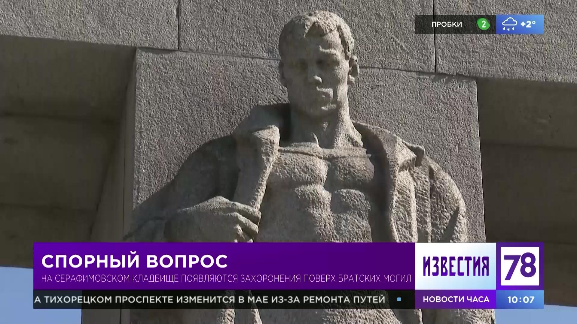 78.ru - «В рамках закона»: поверх братских могил Серафимовского кладбища ведут свежие захоронения